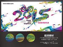 2015羊年年会舞台背景设计 PSD