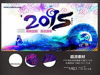 彩墨2015羊年年会舞台背景