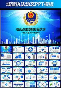 动态城管执法城市管理总结PPT模板