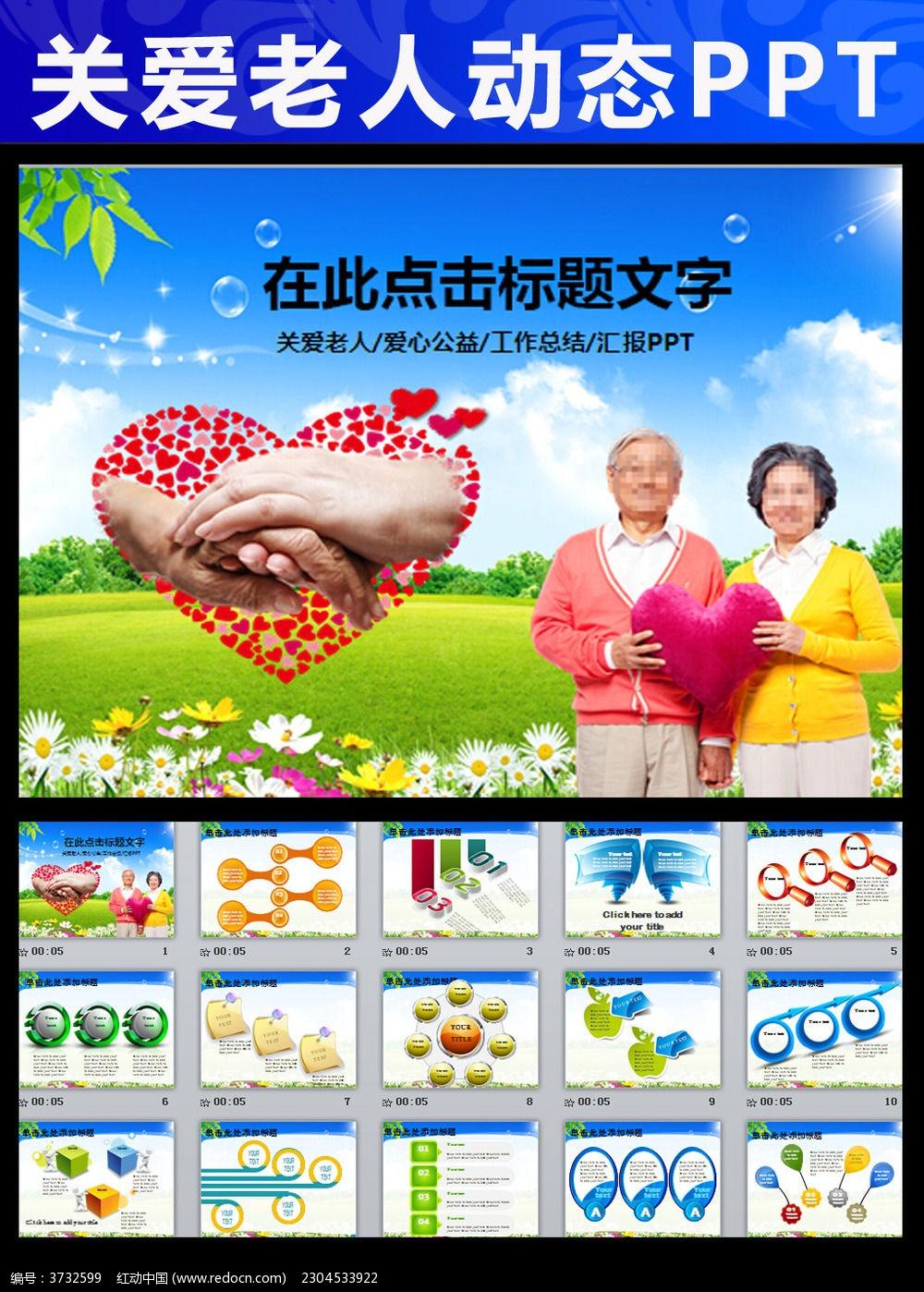 关爱老人ppt背景pptx素材下载 编号3732599 红动网图片