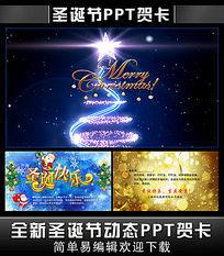蓝色2015圣诞节电子贺卡PPT