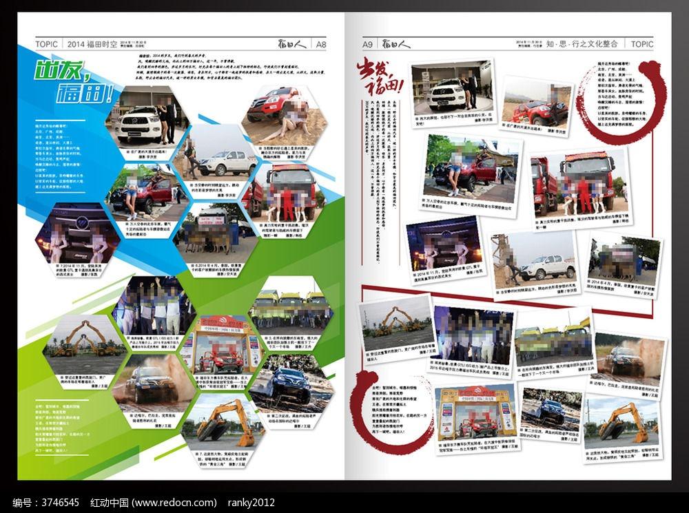 原创设计稿 画册设计/书籍/菜谱 报纸版面设计 企业报纸版面设计indd图片