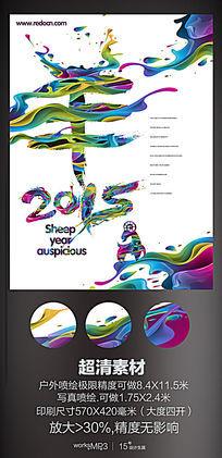 手绘2015新年海报素材 PSD