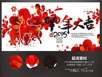 手绘2015羊年年会活动背景