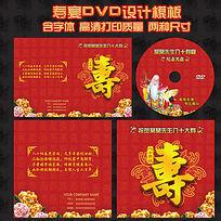 寿宴光盘dvd模板 PSD