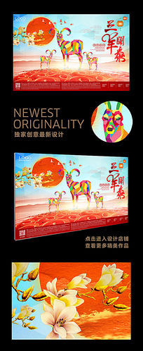 水彩风三羊开泰2015富贵羊年舞台背景海报设计