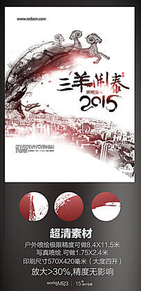 水墨2015三羊开泰海报