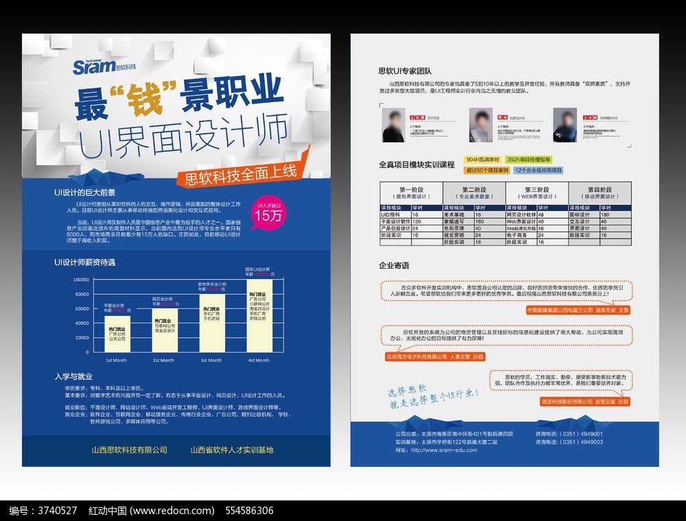 原创设计稿 海报设计/宣传单/广告牌 宣传单|彩页|dm单 ui界面设计师图片