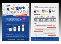 ui界面设计师招生宣传页