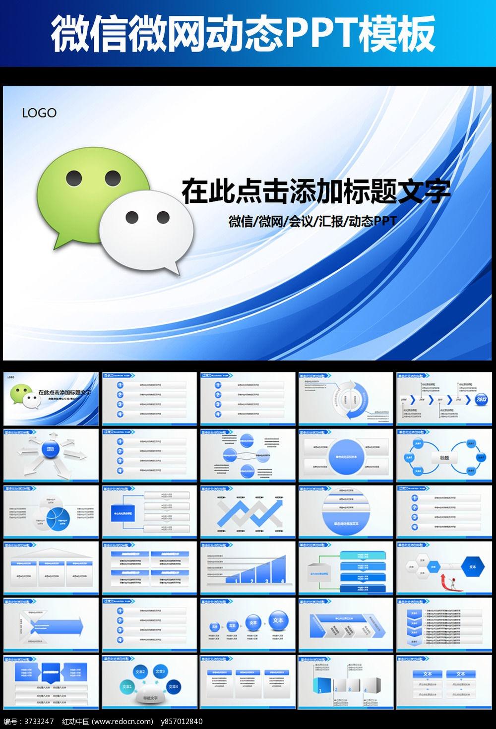 微信营销介绍ppt模板_ppt模板\/PPT背景图片图