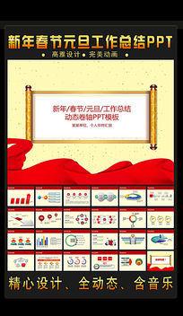 新年春节元旦工作总结动态卷轴PPT模板