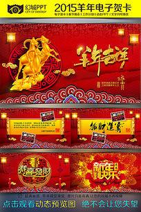 喜庆2015羊年春节电子贺卡