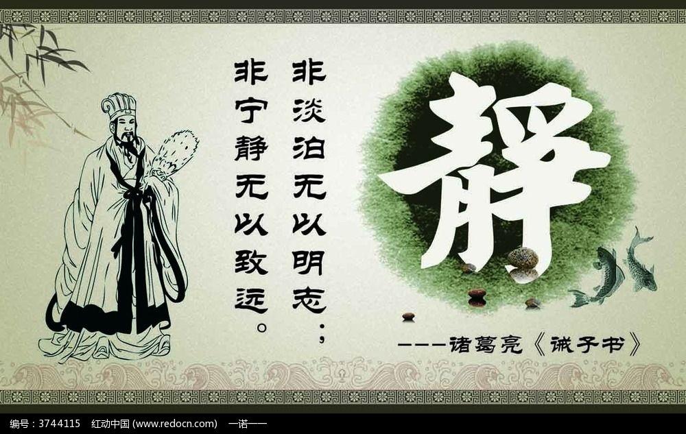图片_中国风道德礼仪展板之静图片