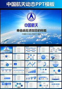 中国航空航天宇航探月卫星发射动态PPT