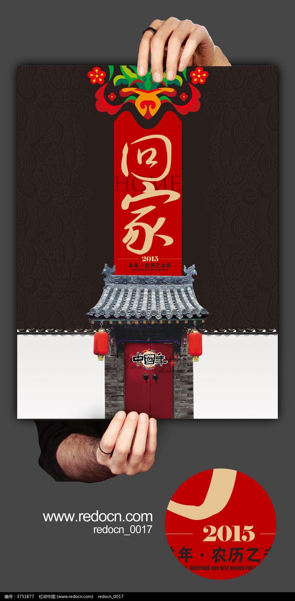 2015春节回家创意海报