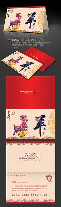 2015新年贺卡PSD模板