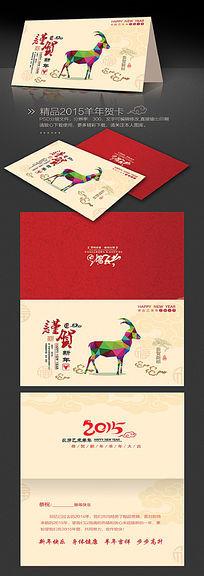 2015羊年春节贺卡PSD模板