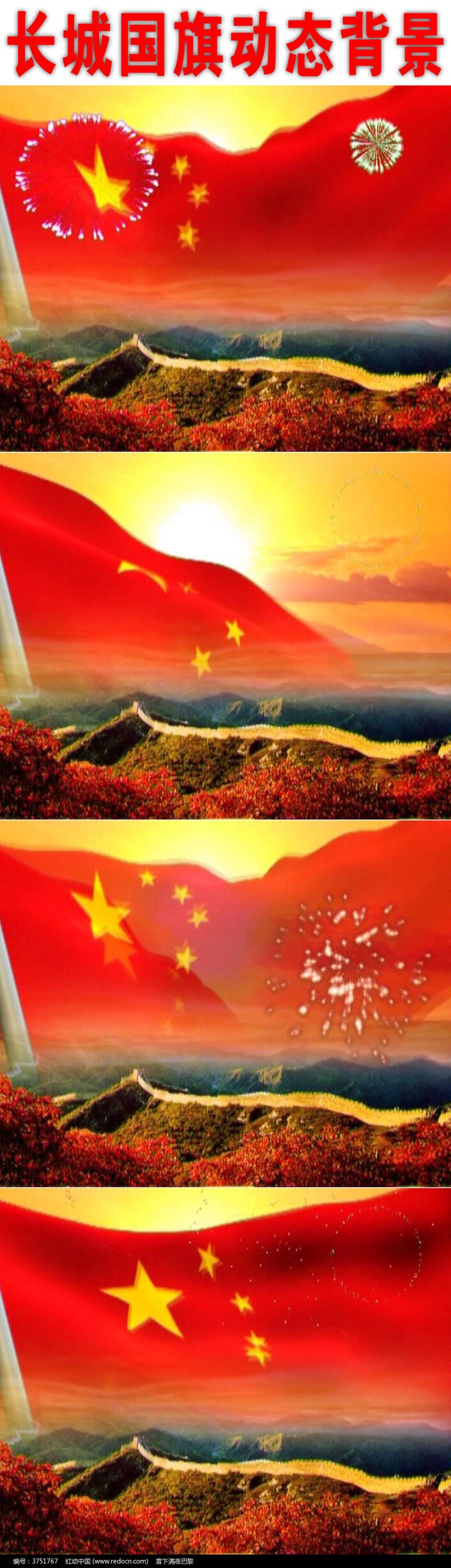 长城国旗动态视频背景素材下载 编号3751767 红动网图片