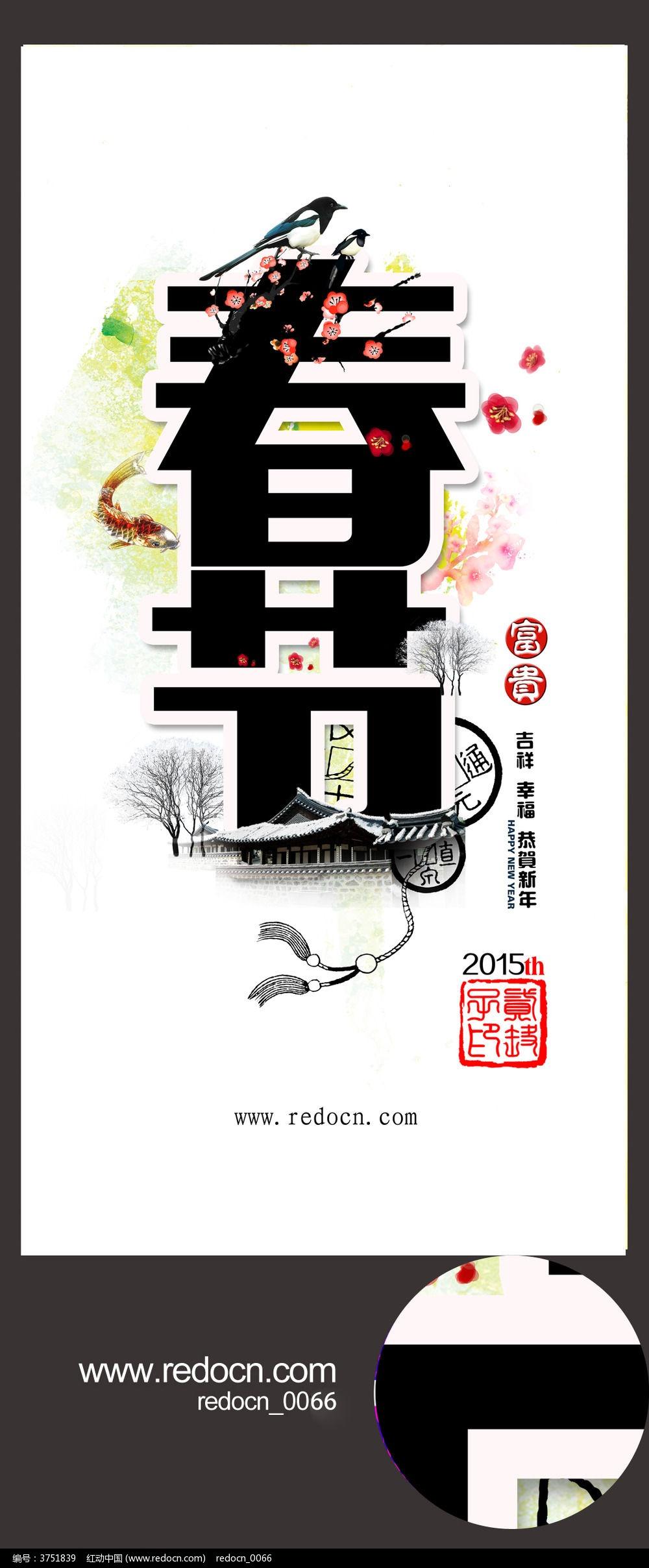 春节主题海报 羊年海报