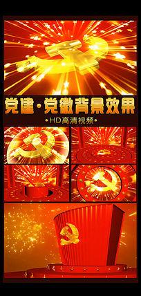 党政党庆舞台背景视频 mov