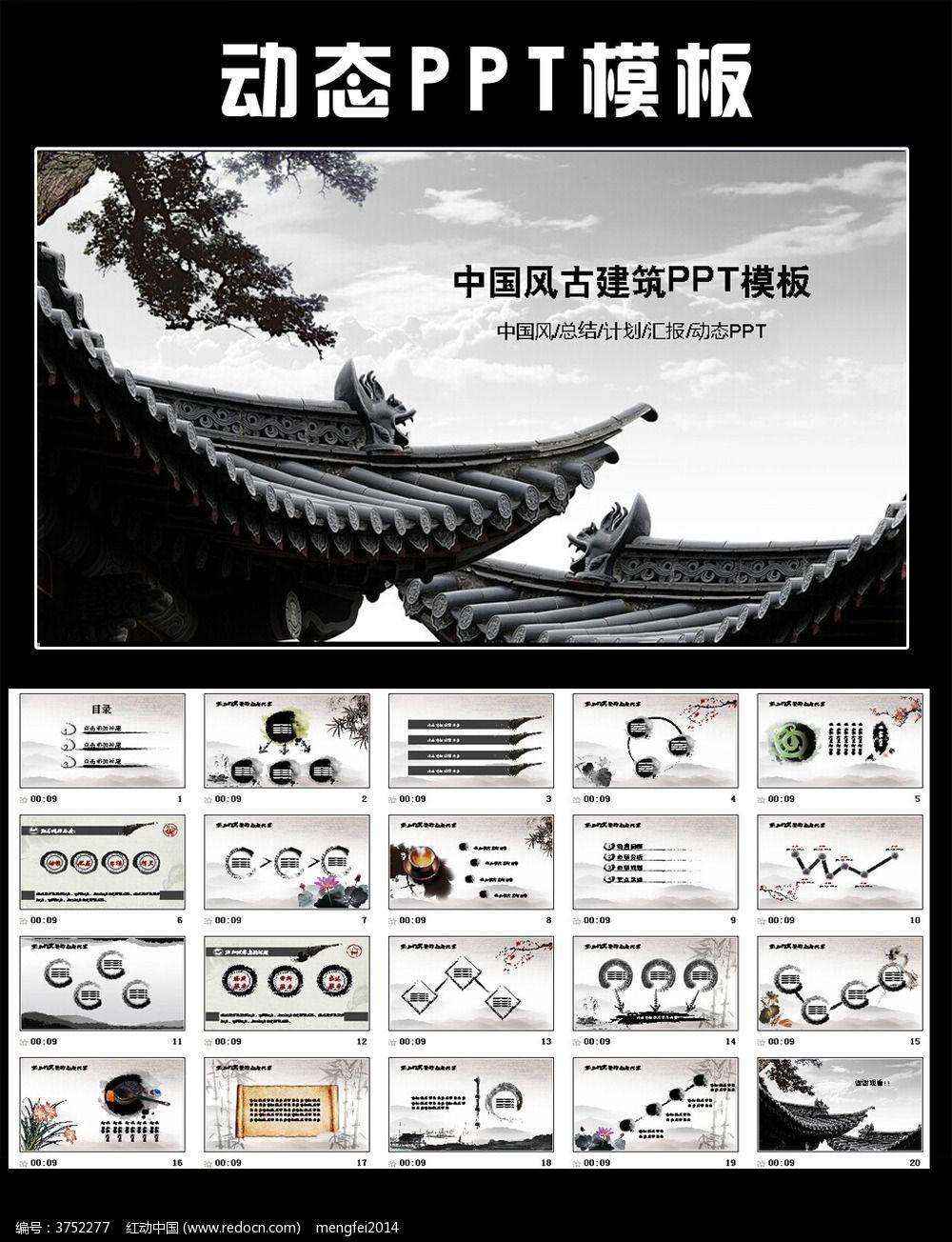 中国风建筑ppt模板