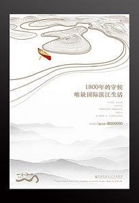 中国风水墨地产海报模版