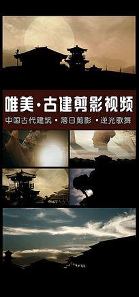 中国古代建筑剪影逆光视频素材
