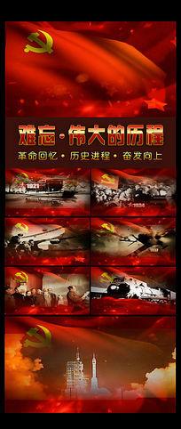 中国近代史历程回顾视频素材
