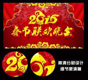 2015春节联欢晚会背景
