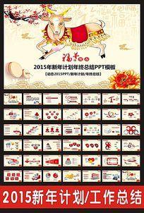 2015红色喜庆年终总结新年计划PPT