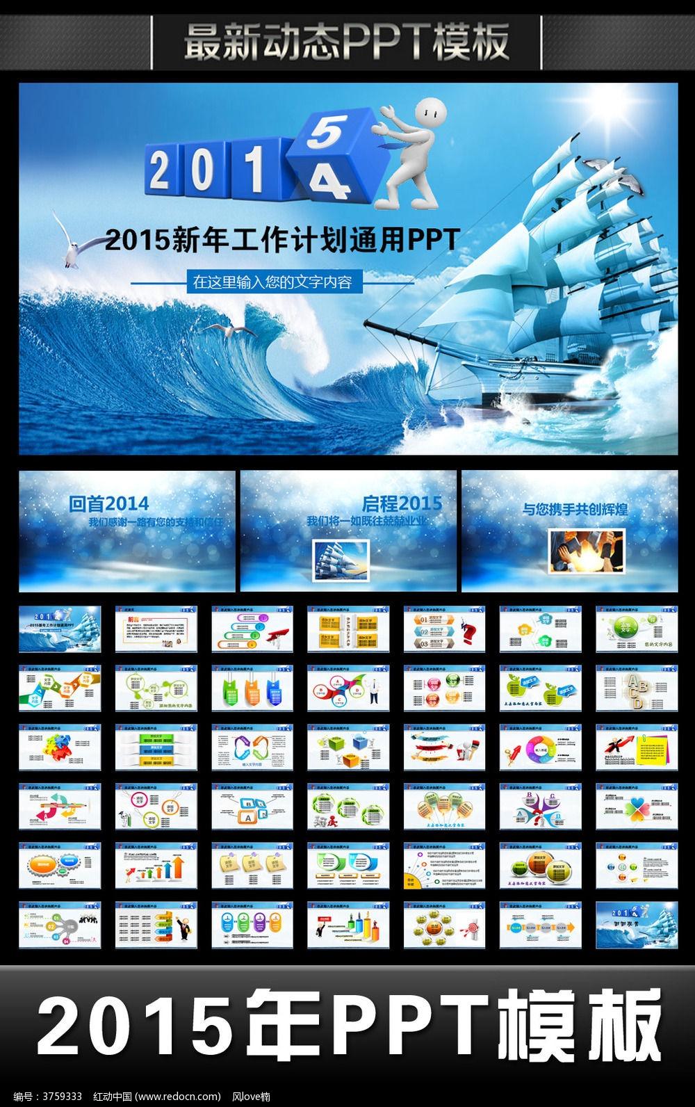 标签: 2015年 羊年 年终总结 新年计划 PPT PPT模板 PPT图表 动态