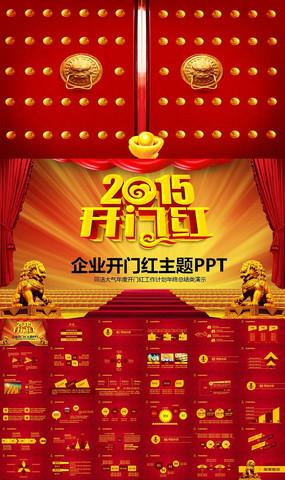 2015羊年企业开门红年会PPT