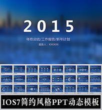 IOS7风格简约PPT动态模板