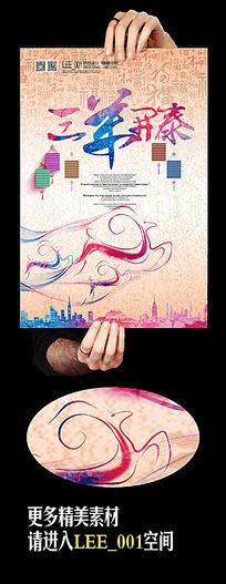 7款 中国风2015羊年新海报设计psd素材下载