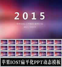 苹果IOS7扁平化简约PPT动态模板