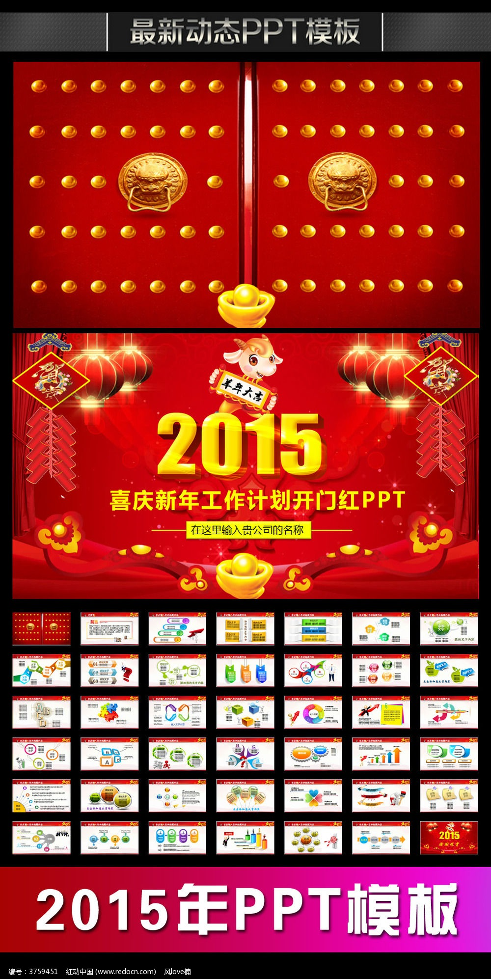 标签: 2015年 羊年 开门红 开门大吉 年终总结 新年计划 PPT PPT模板