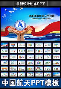 中国航天航空卫星发射PPT模板