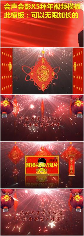 2015春节联欢晚会拜年视频模板
