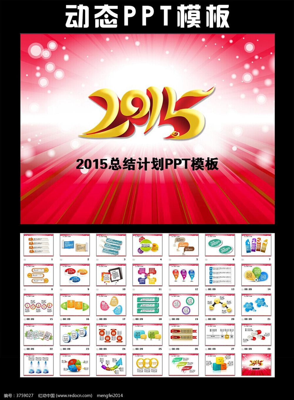 标签:2015红色简洁动态PPT模板设计下载 最新工作总结计划动态