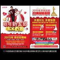 2015年新年春季婚纱影楼宣传单