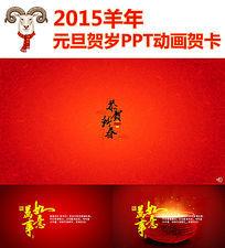 2015羊年电子贺卡PPT动画