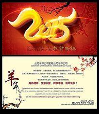 2015羊年新年明信片