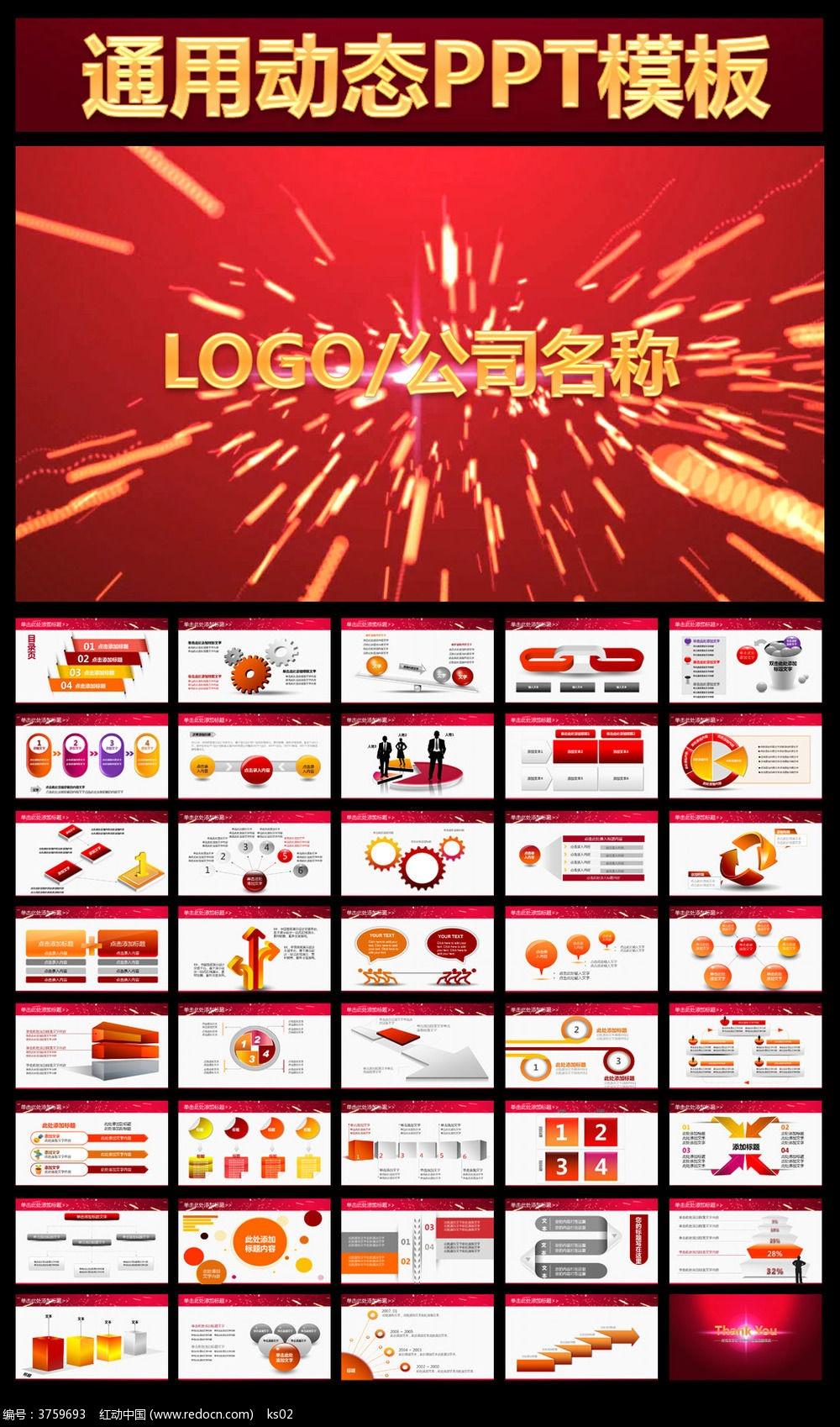 2015年度计划 汇报 通用 公司年会 企业简介 ppt背景图片 动态ppt模板