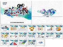 彩墨2015年春节ppt背景图片