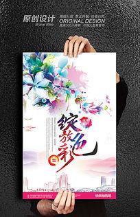 彩妆新品发布会宣传海报