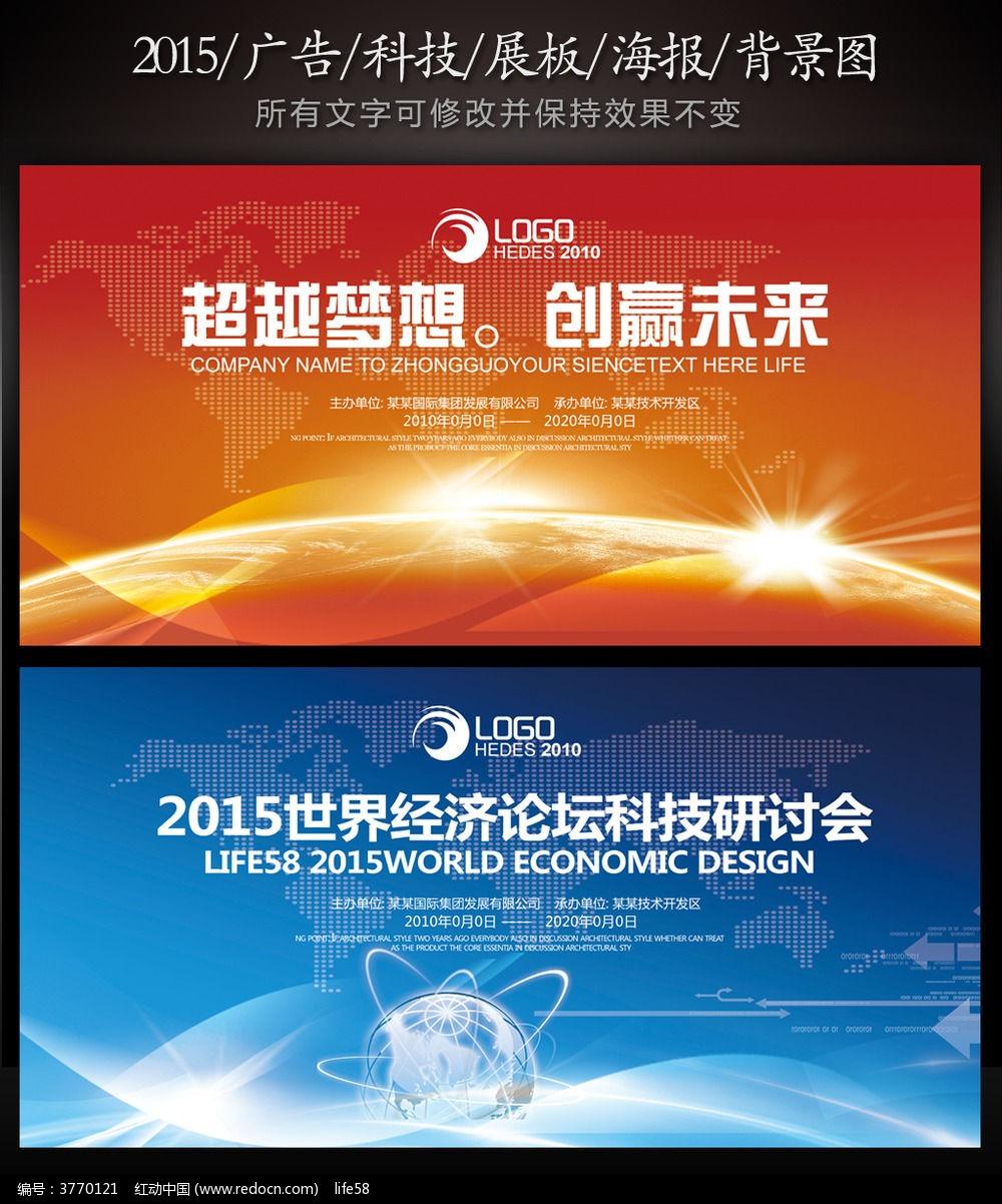电子工业商务科技会议展板背景模板