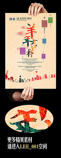 房地产2015羊年春节祝福海报