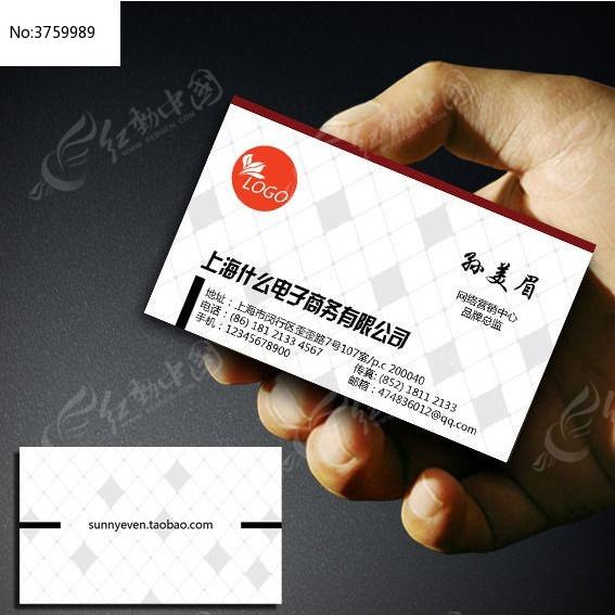 高端电子商务公司名片ai素材下载_企业名片设计模板