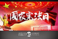 国家宪法日会议背景展板