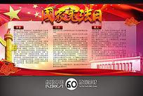 国家宪法日宣传栏设计